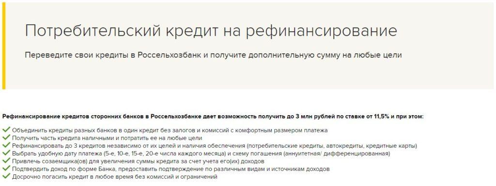 россельхозбанк дает кредит занято свободно на туалет