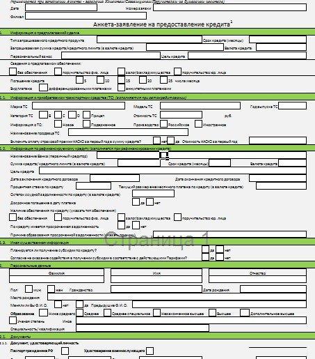 россельхозбанк официальный сайт рефинансирование кредитов других банков