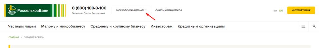 онлайн банк обратная связь на что можно использовать займ от учредителя