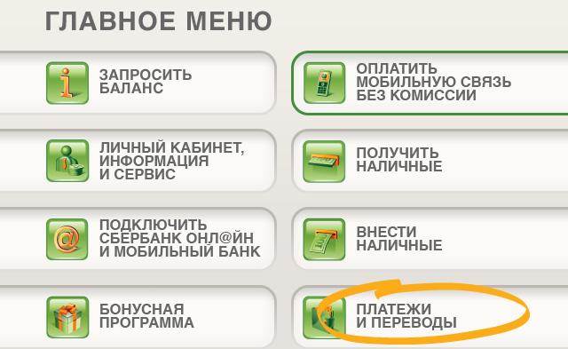 Как пополнить карту Россельхозбанка с банкомата Сбербанка
