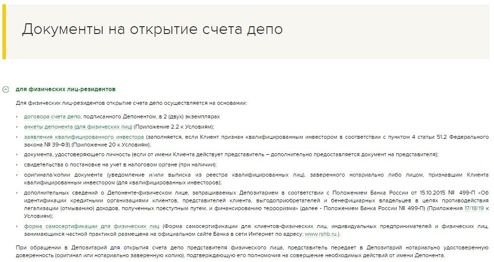 облигации 01т1 россельхозбанка стоимость