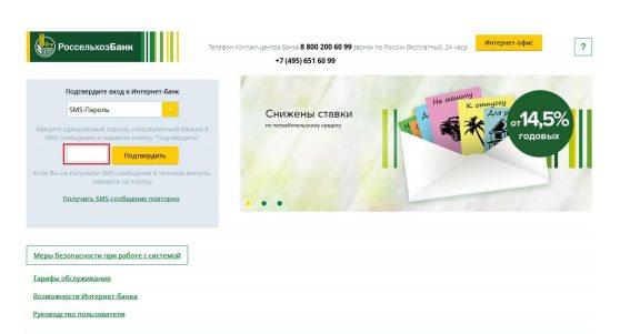 вход в рсхб банк онлайнпотребительский кредит в райффайзенбанке процентная ставка калькулятор