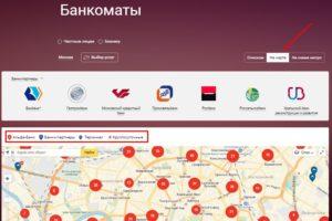 Партнеры Россельхозбанка - банкоматы без комиссии