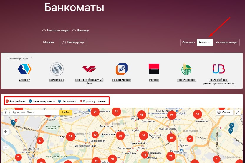 Банки партнеры альфа банка без комиссии для снятия наличных рядом