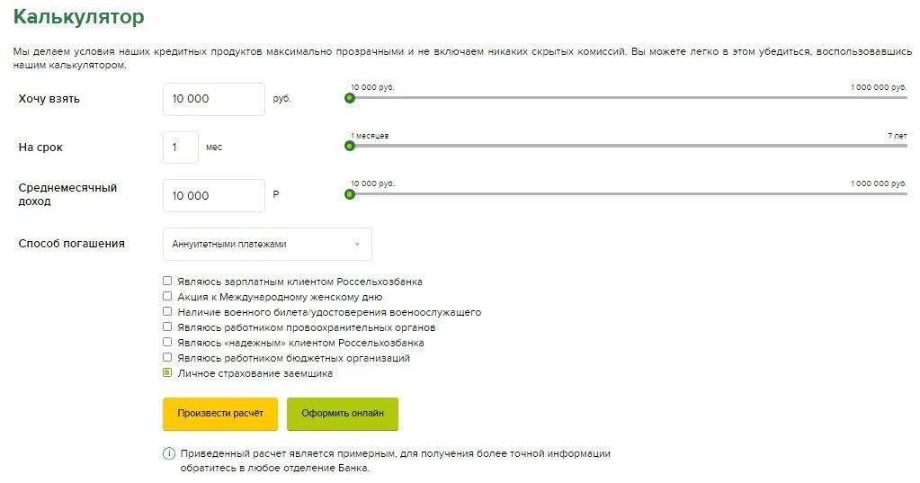 Россельхозбанк официальный сайт кредиты физическим калькулятор