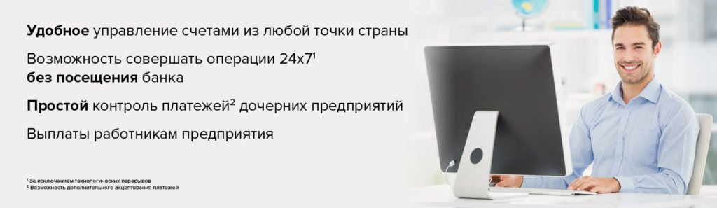 Преимущества дистанционного банковского обслуживания Россельхозбанка