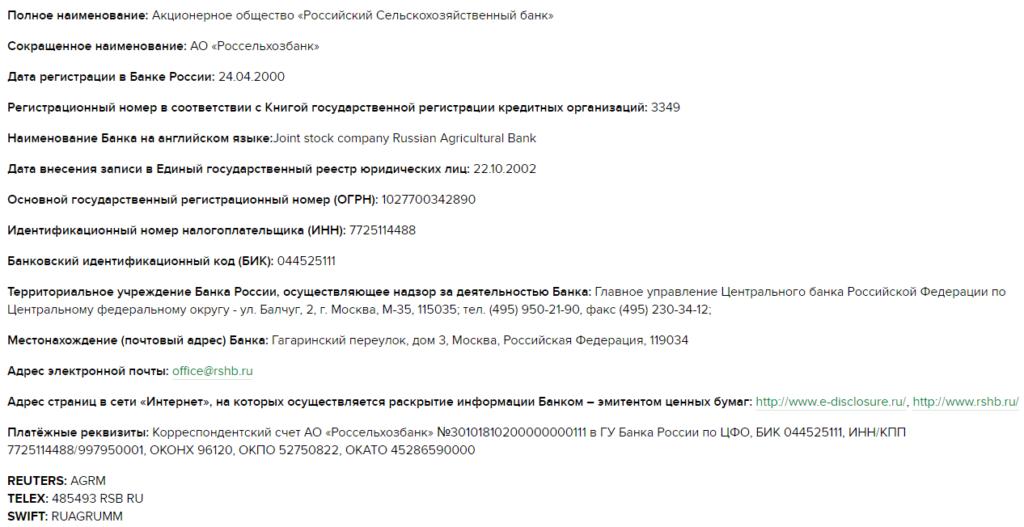 Реквизиты Россельхозбанка