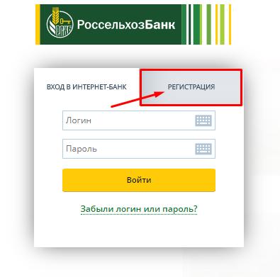 Онлайн банк россельхозбанк личный кабинет