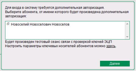 Изображение - Как зарегистрироваться и войти в клиент-банк россельхозбанка Screenshot_12