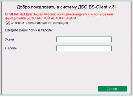 Банк-клиент Россельхозбанка вход