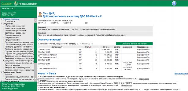 Главное окно Системы Банк-клиент Россельхозбанка