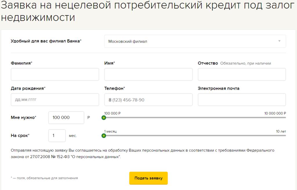 Заявка на нецелевой потребительский кредит под залог недвижимости в Россельхозбанке