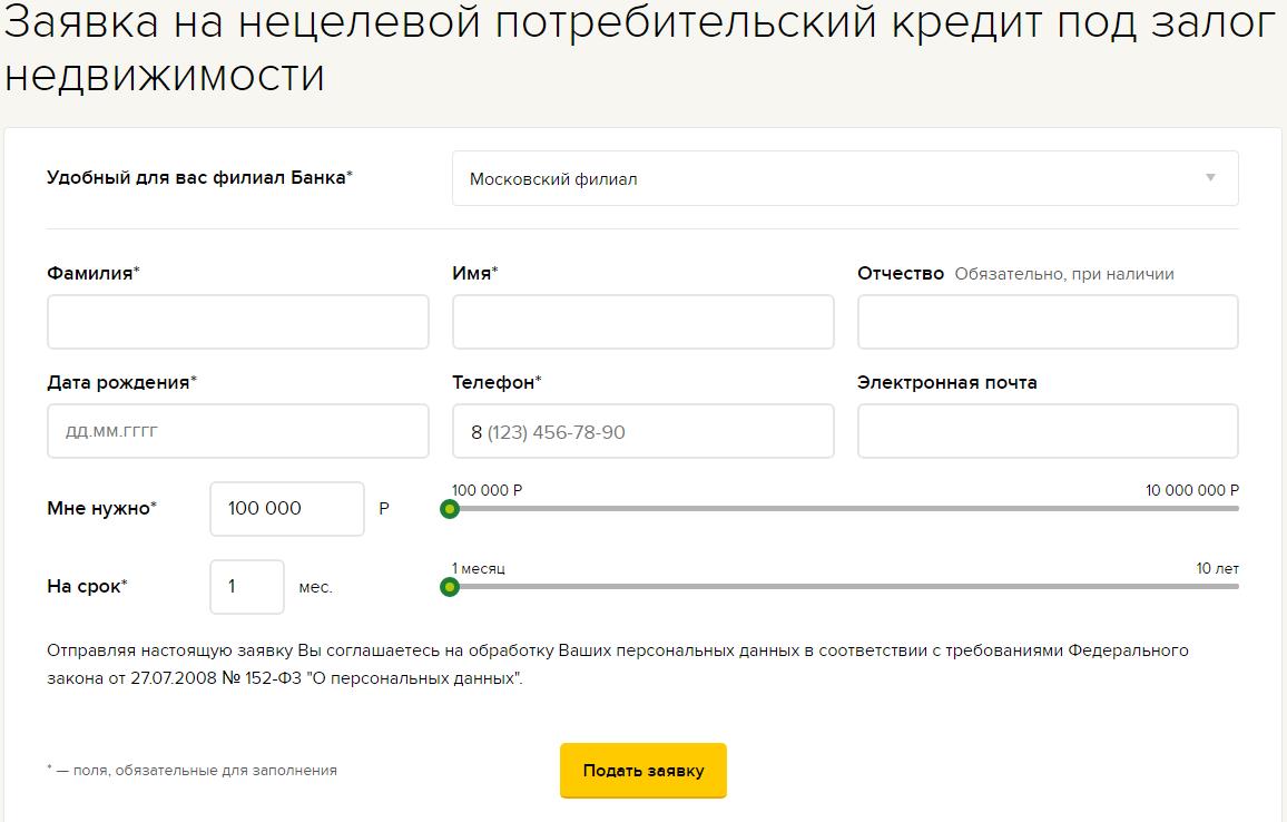 Подобрано 16 кредитов. Онлайн-заявка на кредит.