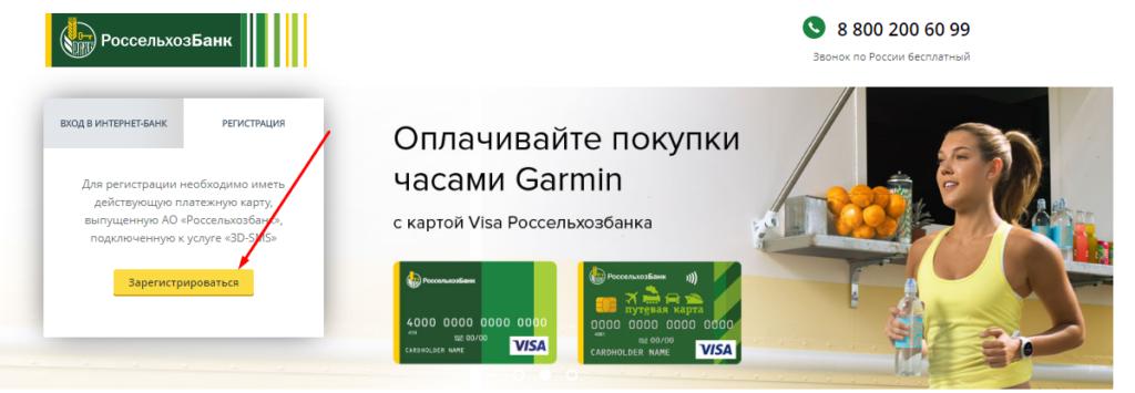 Регистрация в мобильном банке Россельхозбанка