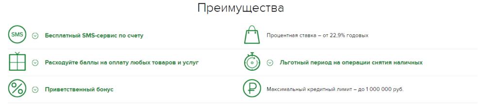 Преимущества кредитной карты «Путевая» от Россельхозбанка
