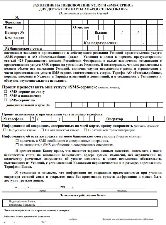 Заявление на подключение смс-оповещение на карту Россельхозбанка