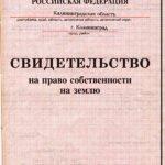 Изображение - Как получить кредит под залог земли лпх dokumenty-na-zemlyu.-150x150