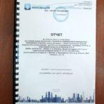 Изображение - Как получить кредит под залог земли лпх otchet-ob-otsenke-nedvizhimosti-150x150