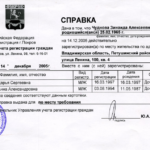 Изображение - Какие условия рефинансирования ипотеки в россельхозбанке spravka-o-sostave-semi-150x150