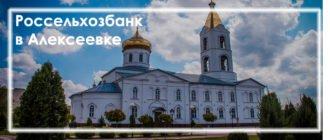 Россельхозбанк в городе Алексеевка