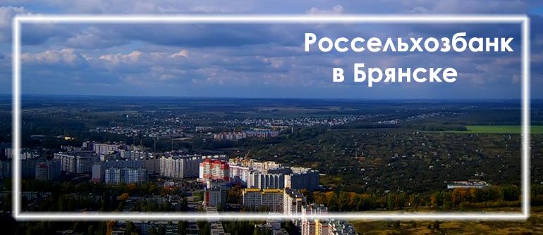 Россельхозбанк в городе Брянск