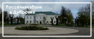 Россельхозбанк в посёлке Дубровка
