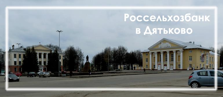 Россельхозбанк в городе Дятьково
