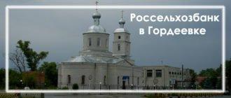 Россельхозбанк в селе Гордеевка