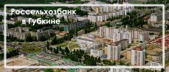 Россельхозбанк в городе Губкин
