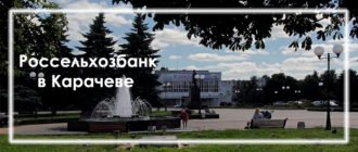 Россельхозбанк в городе Карачев