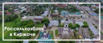 Россельхозбанк в городе Киржач