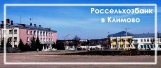Россельхозбанк в посёлке городского типа Климово