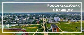 Россельхозбанк в городе Клинцы