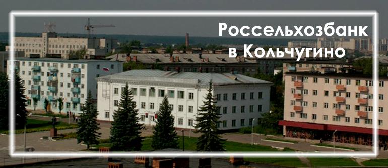 Россельхозбанк в городе Кольчугино
