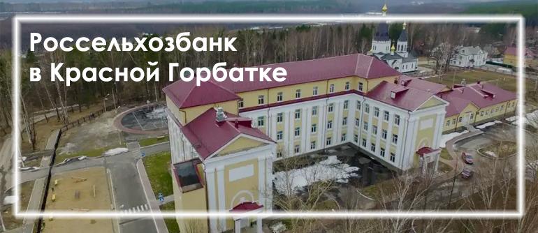 Россельхозбанк в посёлке городского типа Красная Горбатка