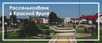 Россельхозбанк в Красной Яруге