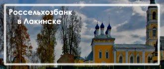 Россельхозбанк в городе Лакинск