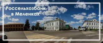 Россельхозбанк в городе Меленки