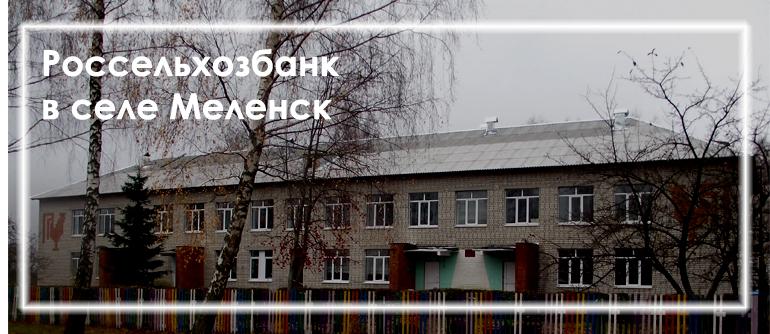 Россельхозбанк в селе Меленск