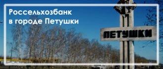 Россельхозбанк в городе Петушки