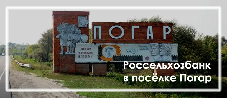 Россельхозбанк в посёлке городского типа Погар
