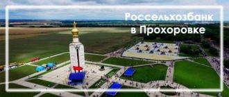 Россельхозбанк в посёлке городского типа Прохоровка