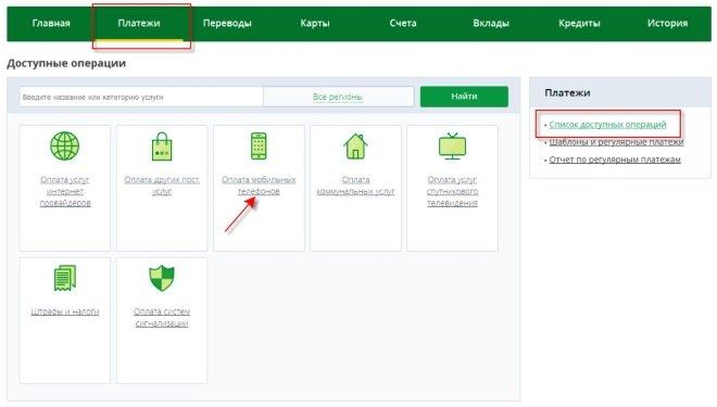 Как оплатить телефон с карты Россельхозбанка через интернет-банкинг?