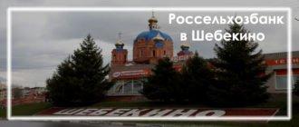Россельхозбанк в Шебекино
