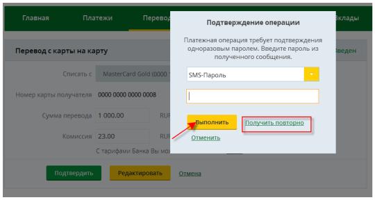 Подтверждения перевода в интернет-банке Россельхозбанка