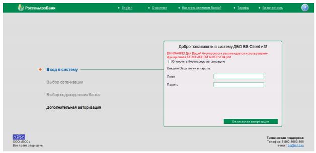 Вход в систему интернет-клиент Россельхозбанка