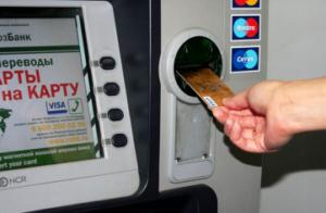 Перевод с карты Россельхозбанка на карту Сбербанка через банкомат