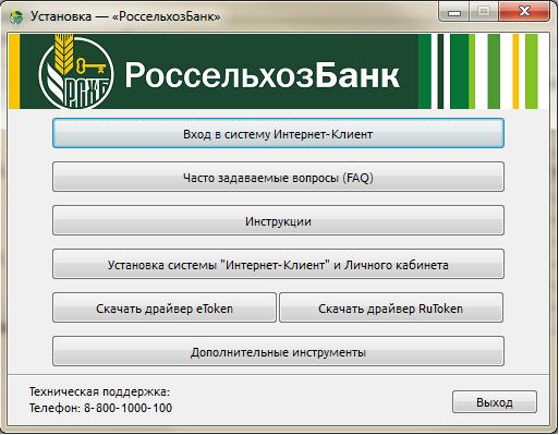 Установщик интернет-клиента Россельхозбанка
