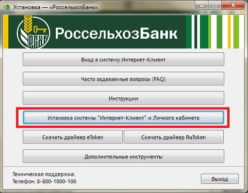 Установка интернет-клиент Россельхозбанка