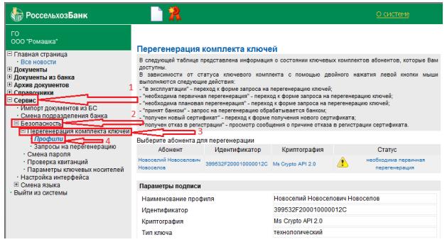 Перегенерация ключей в интернет-клиенте Россельхозбанка